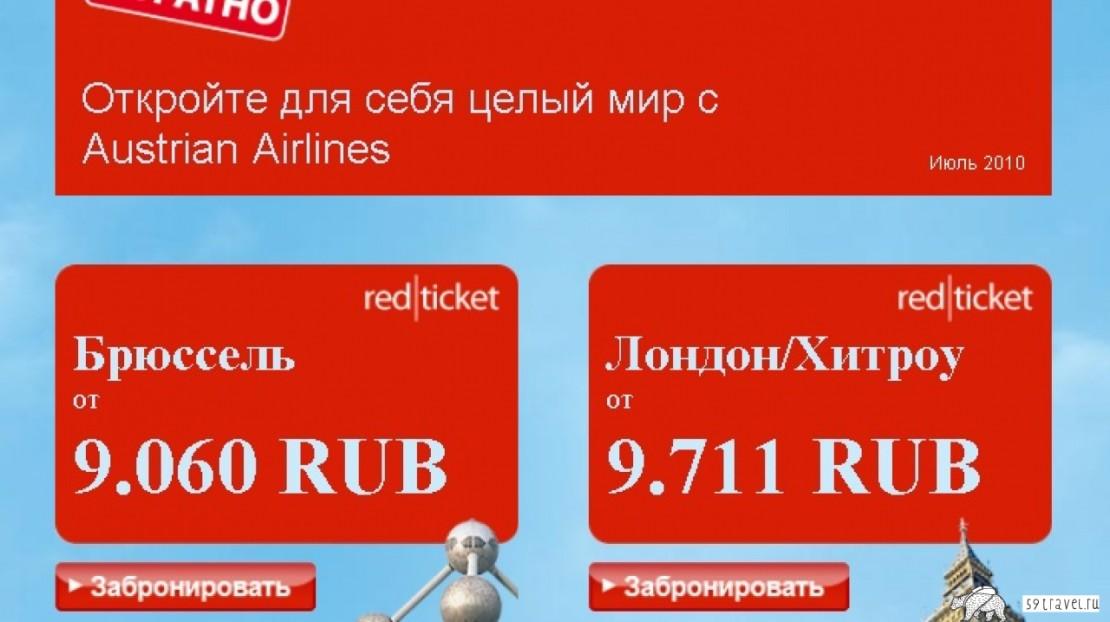 Austrian Airlines проводит распродажу билетов в Брюссель и Лондон