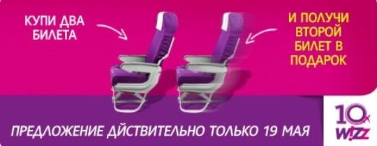Только 19 мая второй билет в подарок, акция авиакомпании WizzAir