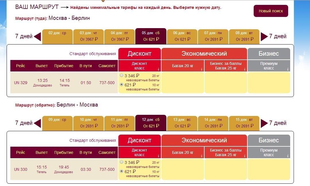 Из Москвы в Берлин туда-обратно за 3 300 рублей