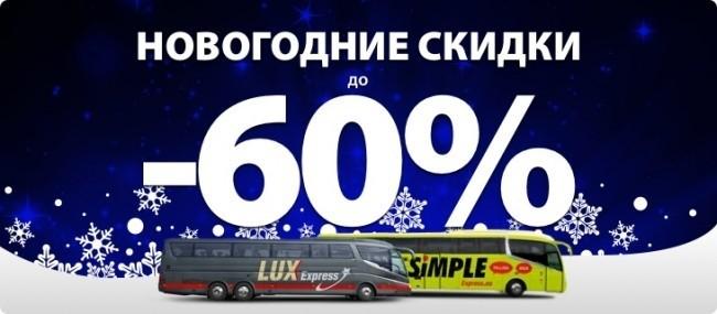 Новогодние скидки до 60% на билеты автобусной компании Lux Express: из Спб в Европу от 800 рублей