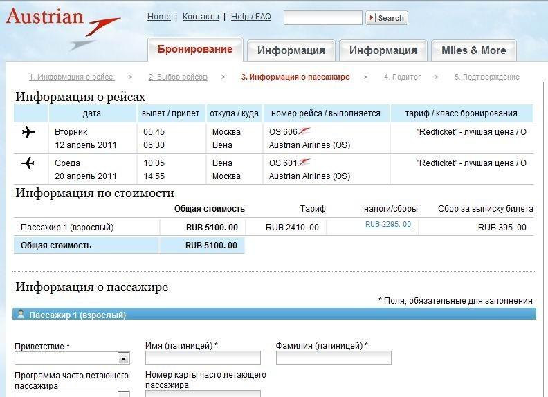Austrian Airlines: из Москвы в Вену туда-обратно за 5100 руб.