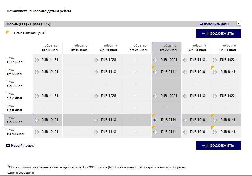 Низкие тарифы от Lufthansa из регионов в Европу на летний период