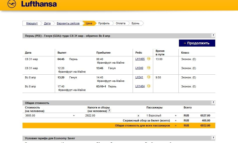 Дешевые тарифы в Европу на 2012 год от Lufthansa