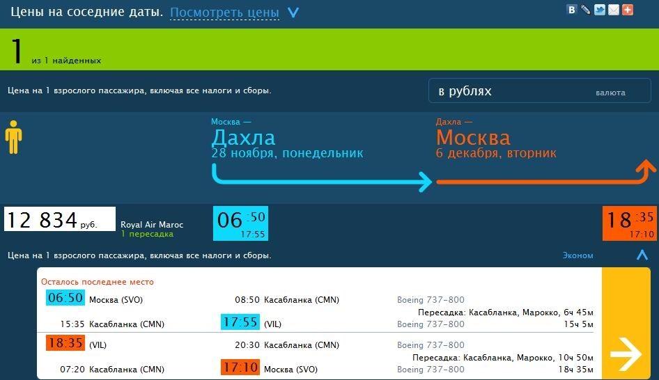 Royal Air Maroc вводит промо-тарифы в города Марокко из Москвы