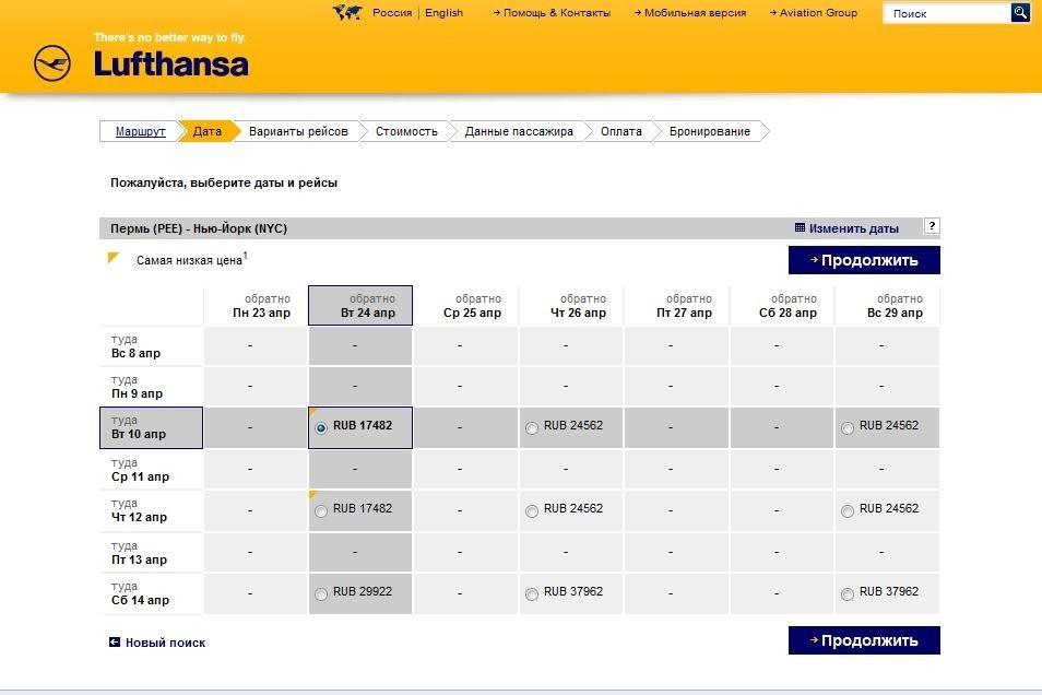 Распродажа в Северную Америку из городов России от Lufthansa