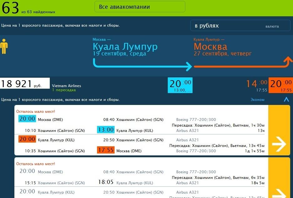 Vietnam Airlines - недорогие тарифы в Азию из Москвы