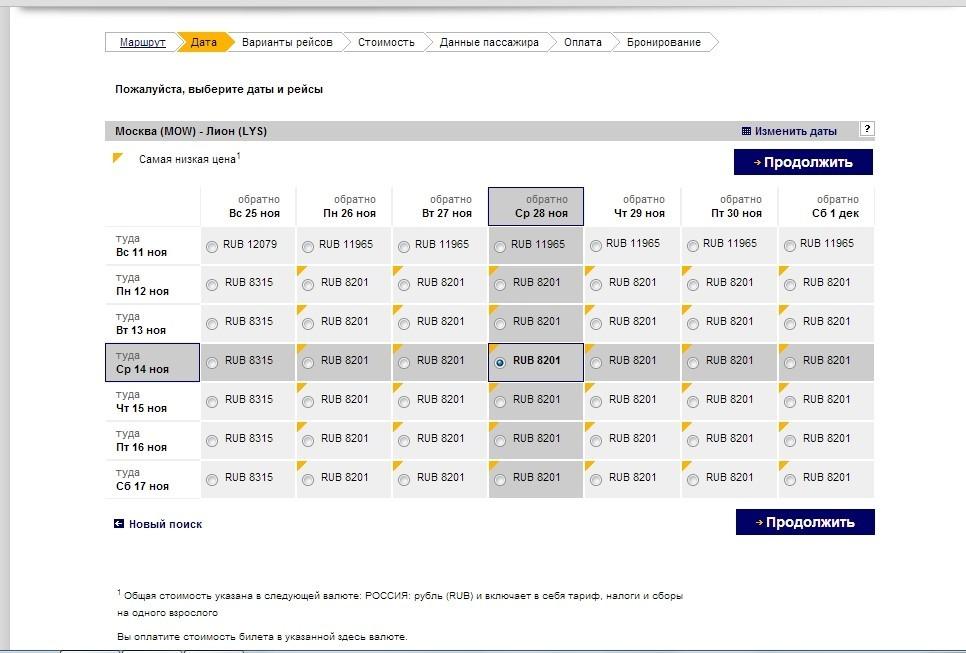 Распродажа в города Европы от Lufthansa