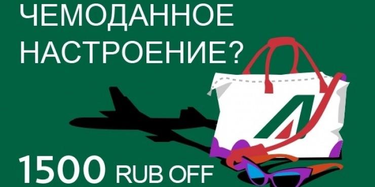 Промо-код на рейсы Alitalia на 1500 руб., только до 2 сентября