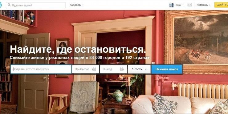 Промо-код на скидку 34$ на бронирование квартир на сайте Airbnb.ru