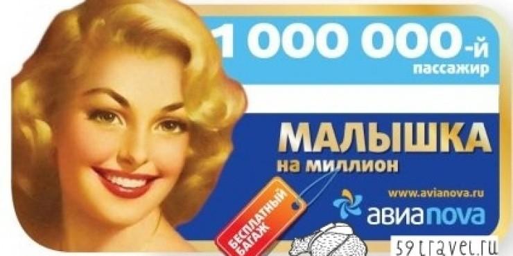 Распродажа Авиановы в честь миллионного пассажира