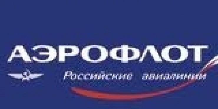 Аэрофлот ввел промо-тарифы на ряд своих направлений