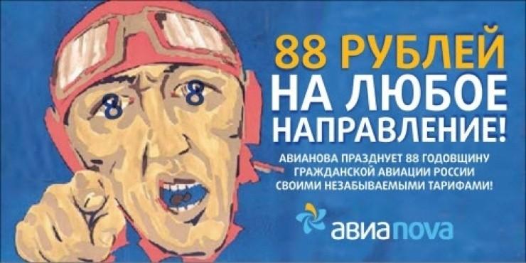 Авианова - все билеты по 88 рублей