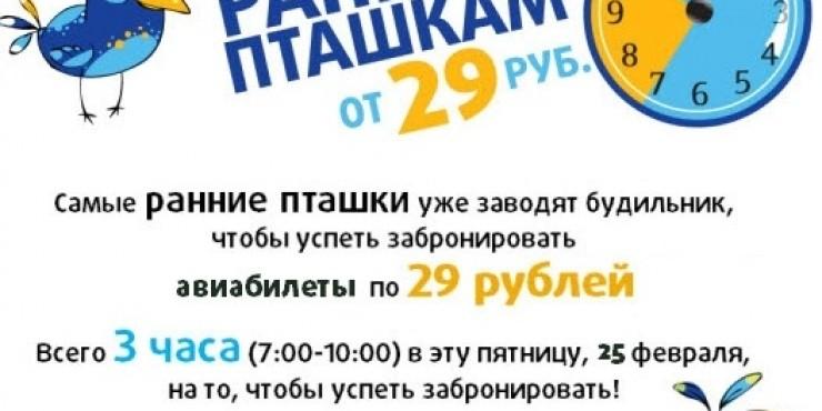 Распродажа Авиановы - билеты по 29 рублей