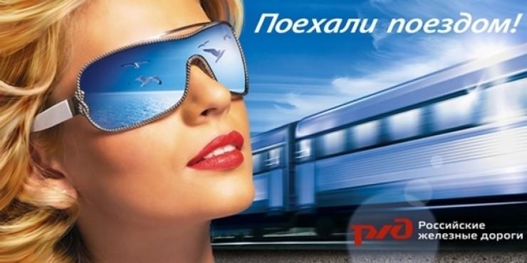 Традиционная скидка на проезд в поездах РЖД - 50 процентов