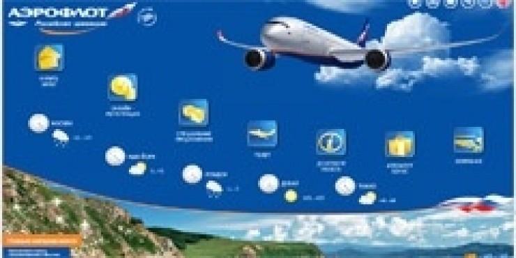 Аэрофлот открыл на своем сайте возможность смены даты в билетах