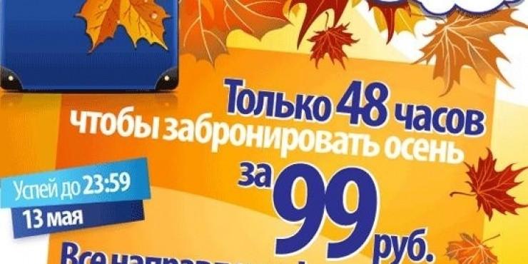 Авианова - тариф 99 рублей на все направления
