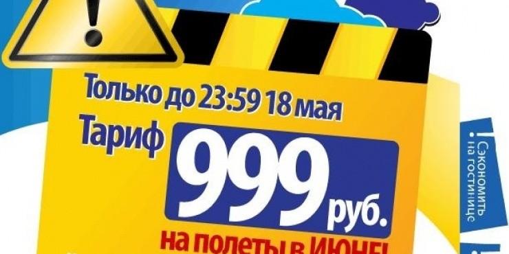 Распродажа Авианова - тариф 999 рублей