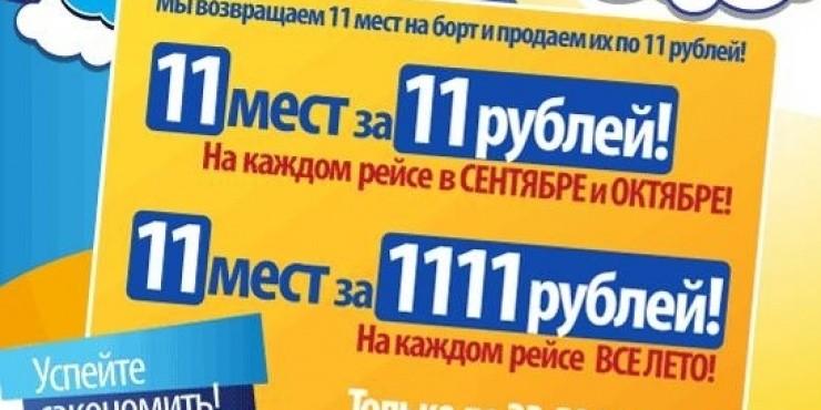 Распродажа Авианова - тариф 11 рублей