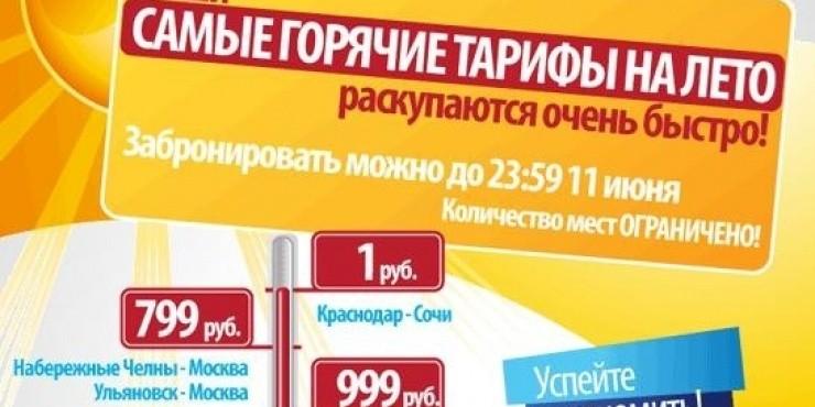 Распродажа от Авианова - самые горячие тарифы на лето
