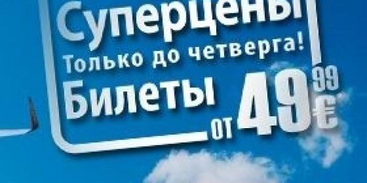 AirBerlin: короткая распродажа в Европу