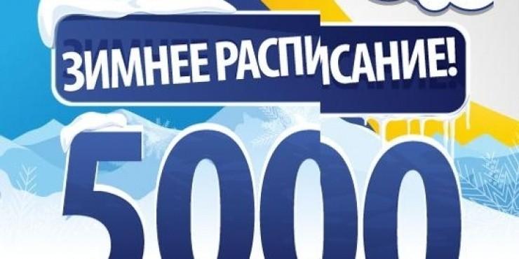 Авианова продает 5000 авиабилетов по 250 рублей