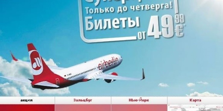 Распродажа Air Berlin в Европу