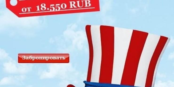 Скидка на Торонто и Нью-Йорк  из Москвы от Austrian Airlines