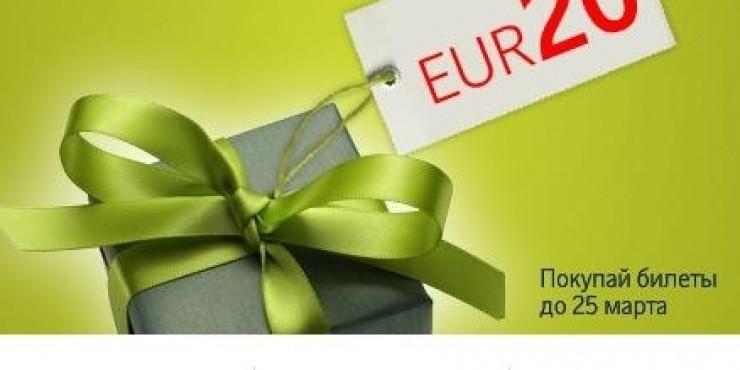 Ваучер на 20 евро от AirBaltic