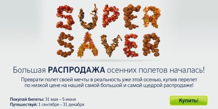 Распродажа от AirBaltic на осень