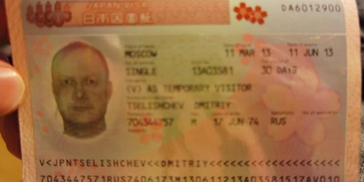 Авиабилеты и виза в Японию