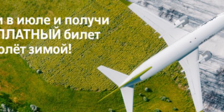 AirBaltic дарит своим пассажирам бесплатные авиабилеты