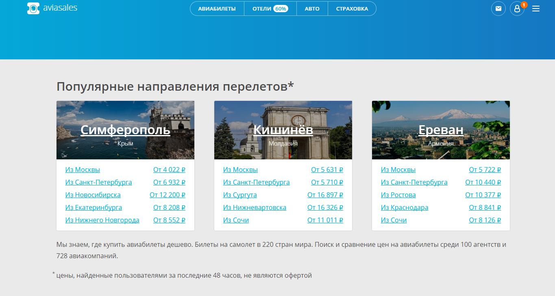 Билеты авиакомпании от 999 рублей