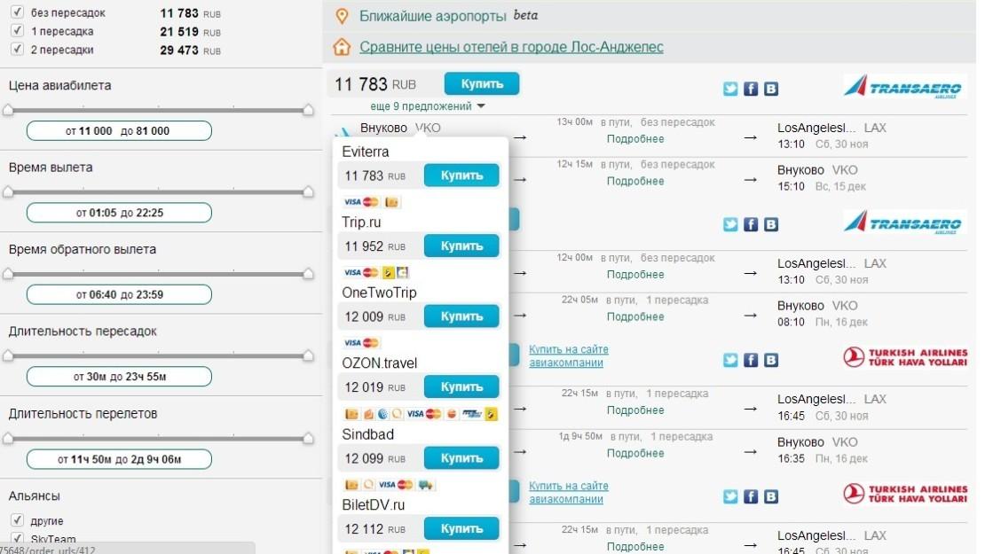 Лос-Анджелес из Москвы туда-обратно за 11700 руб. на осенние даты и декабрь