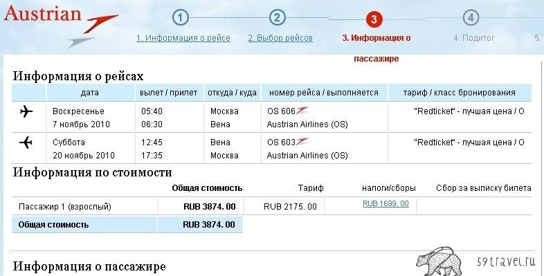 Распродажа авиабилетов от Austrian Airlines