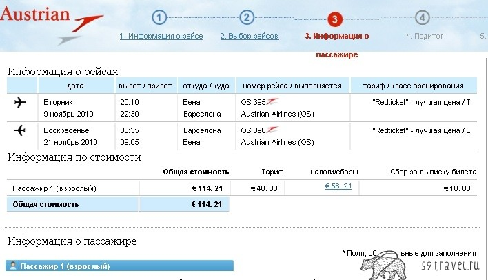 Дешевые авиабилеты из Москвы в города Европы