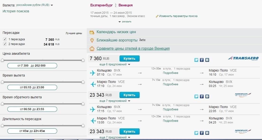 Поиск самых дешевых авиабилетов екатеринбург — симферополь крым.