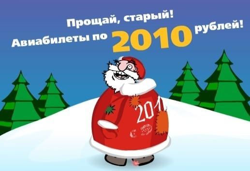 Авиабилеты по 2010 рублей