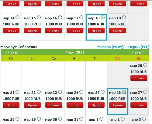 S7 продлил продажу дешевых авиабилетов по web-тарифам