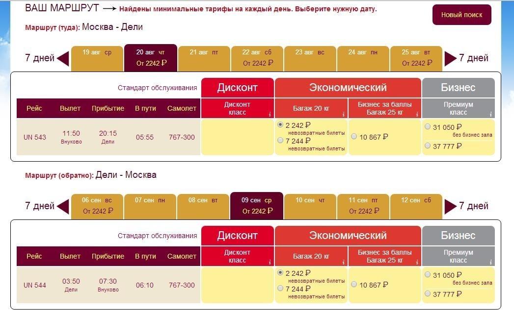 Москва-Дели туда-обратно за 7 800 рублей