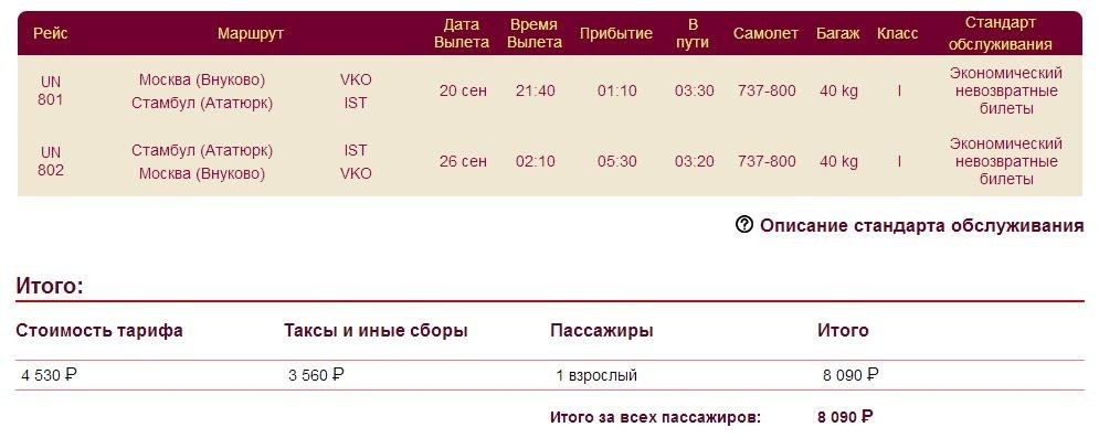 Дешевые авиабилеты москва париж прямой рейс