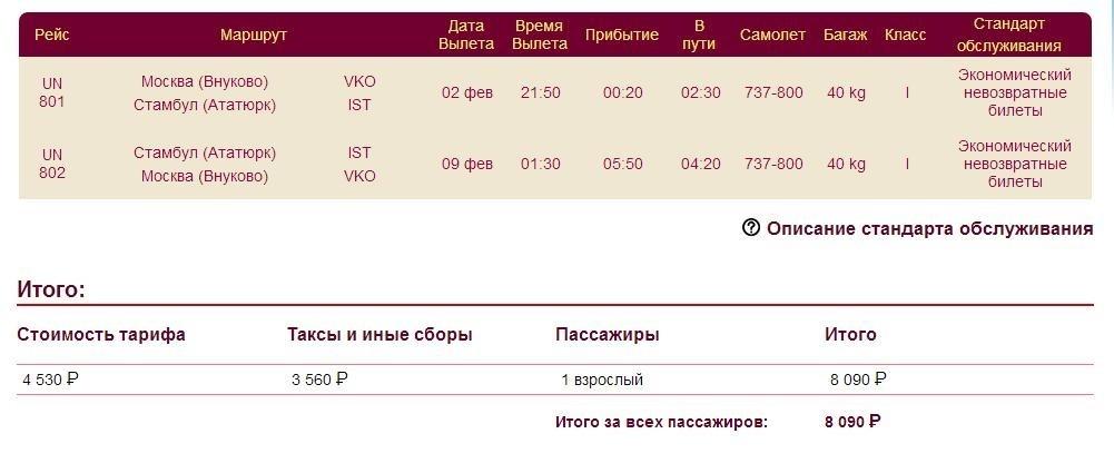 пробки билеты со ставрополя в москву вакансиям