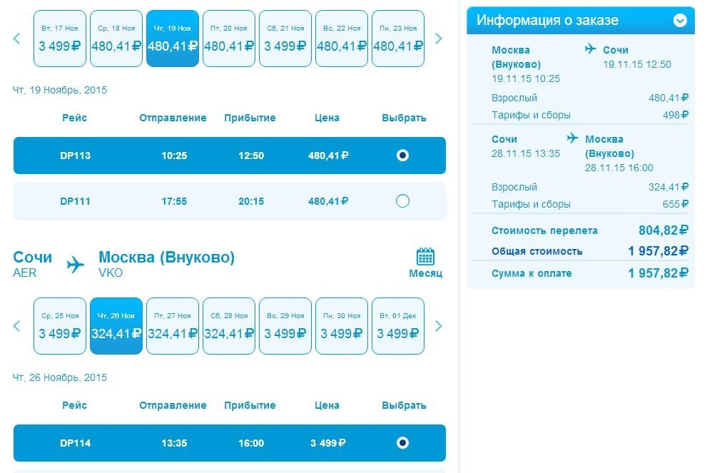 всегда указывает билеты в сочи на самолете из москвы победа снижаются потери