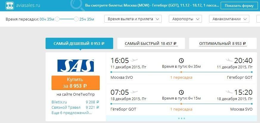 Дешевые Билеты Авиакомпании