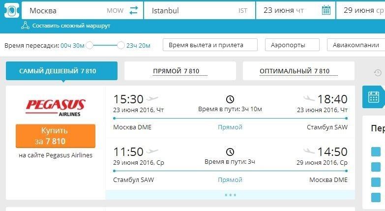 Самые дешевые авиабилеты до владивостока из новосибирска