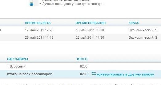 Промо-тариф из Москвы во Владивосток (туда-обратно) за 8280 руб.