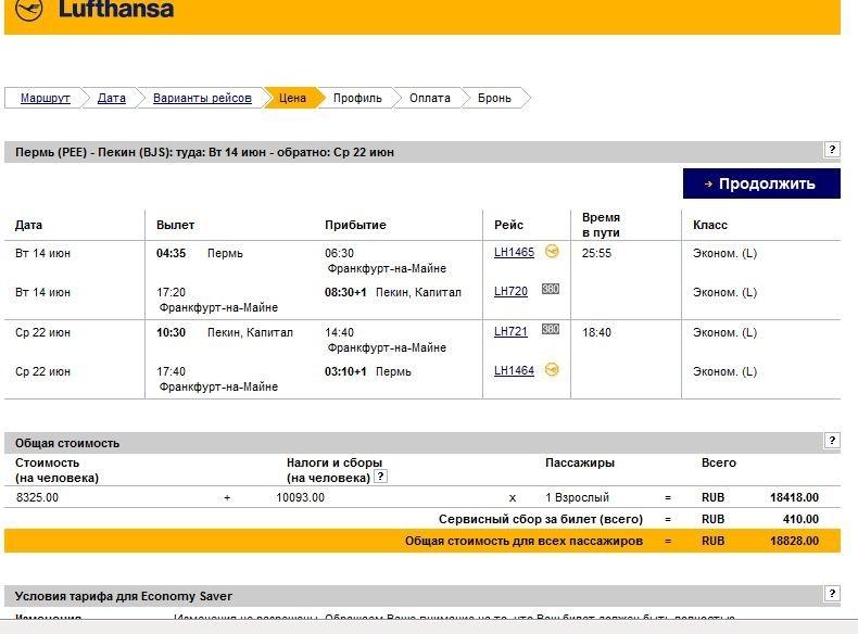 Lufthansa проводит распродажу рейсов из России в страны Азии