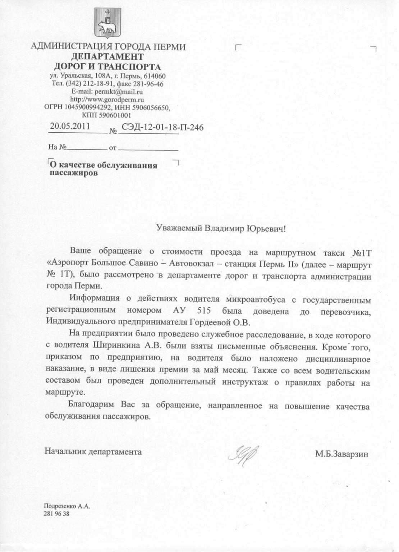 О неожиданном подорожании проезда из аэропорта Большое Савино в Пермь