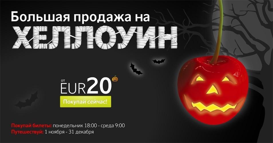 Большая распродажа на Хэлуин от AirBaltic