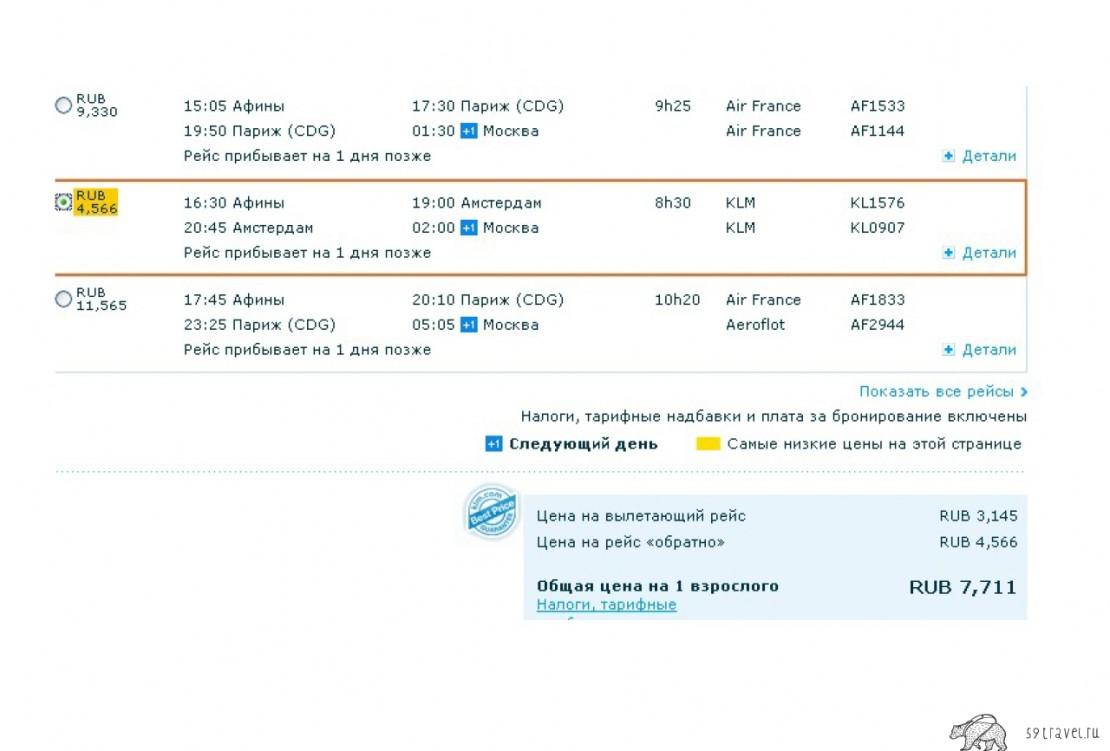 В Афины и Милан можно улететь за 7700 рублей