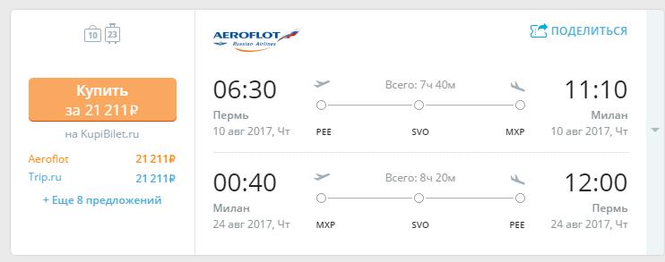 Авиабилеты Москва Ош от 4,582 руб